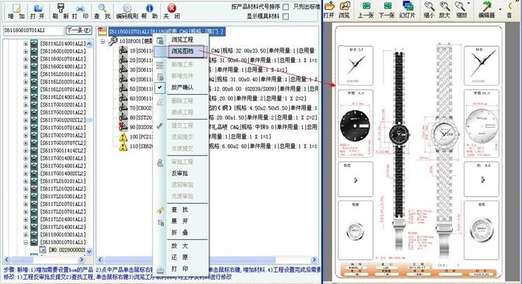 产品bom设计图纸管理